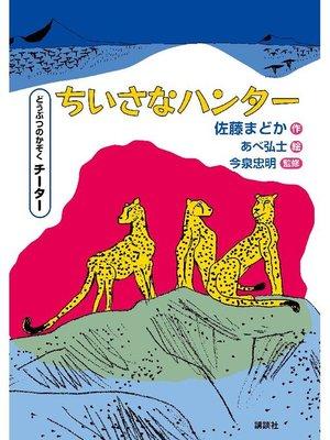 cover image of どうぶつのかぞく チーター ちいさなハンター: 本編