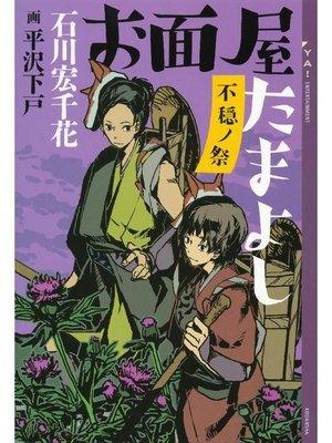 cover image of お面屋たまよし 不穏ノ祭
