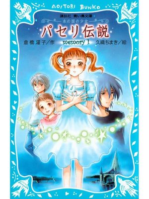cover image of パセリ伝説 水の国の少女 memory 1: 本編