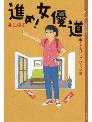 cover image of 進め! 女優道 《七夕スペシャルドラマ篇》