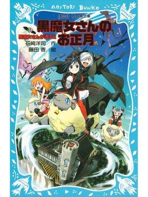 cover image of 黒魔女さんが通る!! PART12 黒魔女さんのお正月: 本編