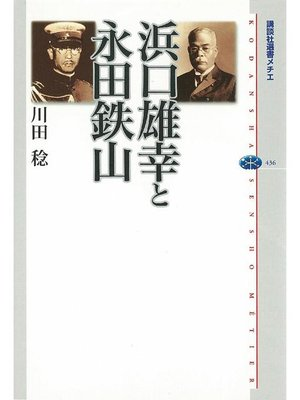 cover image of 浜口雄幸と永田鉄山