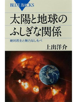 cover image of 太陽と地球のふしぎな関係 絶対君主と無力なしもべ