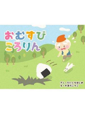 cover image of おむすびころりん