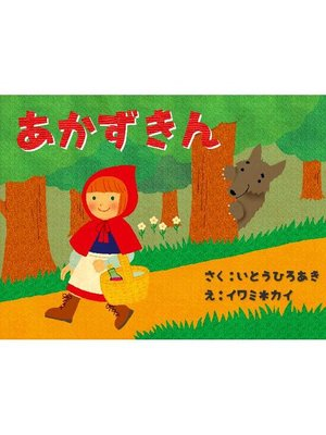 cover image of あかずきん