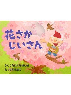 cover image of はなさかじいさん