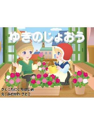 cover image of ゆきのじょおう