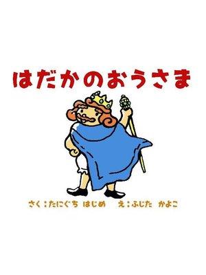 cover image of はだかのおうさま
