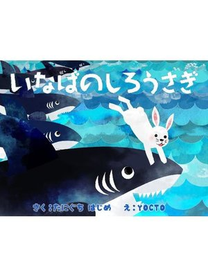 cover image of いなばのしろうさぎ