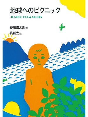 cover image of 地球へのピクニック