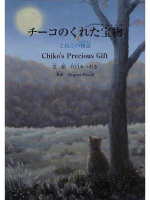 cover image of チーコのくれた宝物
