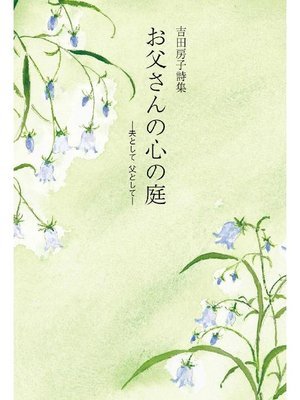 cover image of お父さんの心の庭