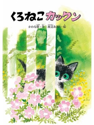 cover image of くろねこカックン