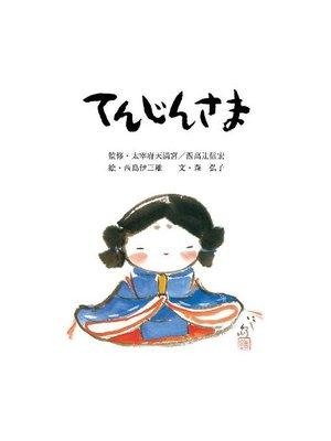 cover image of てんじんさま
