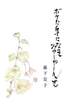 cover image of ボケた身になってみやしゃんせ