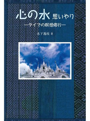 cover image of 心の水 思いやり