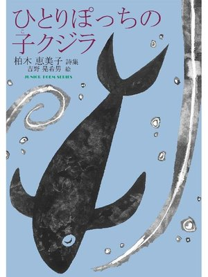 cover image of ひとりぽっちの子クジラ