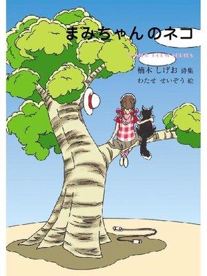 cover image of まみちゃんのネコ