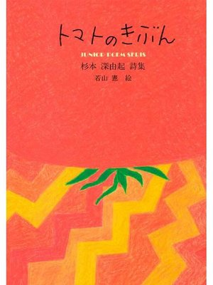 cover image of トマトのきぶん