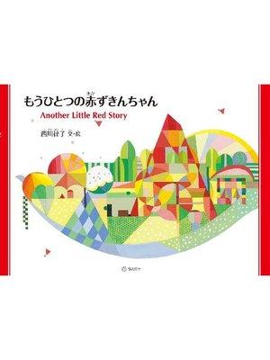 cover image of もうひとつの赤ずきんちゃん
