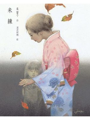 cover image of 未練