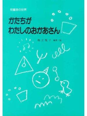 cover image of かたちがわたしのおかあさん