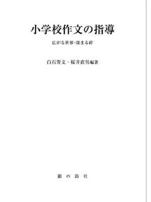 cover image of 小学校作文の指導