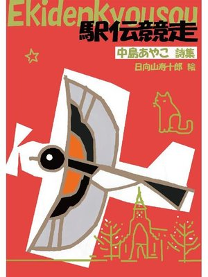 cover image of 駅伝競走