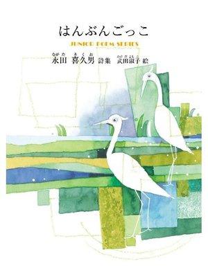 cover image of はんぶんごっこ