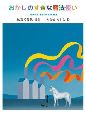 cover image of おかしのすきな魔法使い