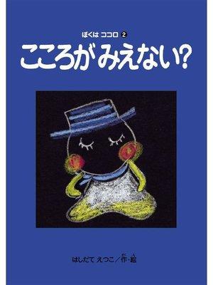 cover image of こころがみえない? ぼくはココロ(2)