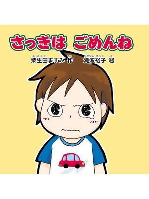 cover image of さっきはごめんね