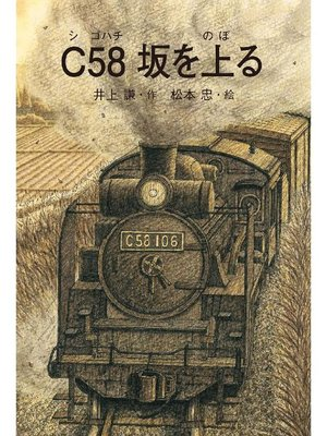 cover image of C58 坂を上る