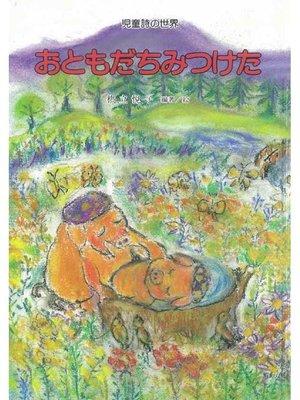 cover image of おともだちみつけた