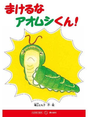 cover image of まけるなアオムシくん!