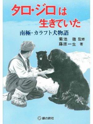 cover image of タロ・ジロは生きていた
