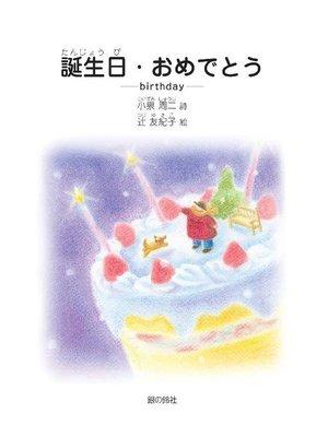 cover image of 誕生日・おめでとう