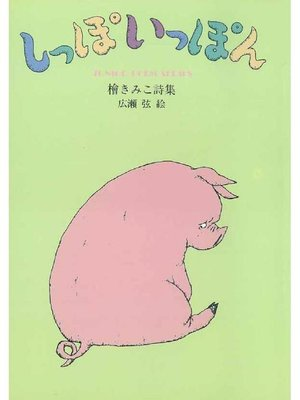 cover image of しっぽいっぽん