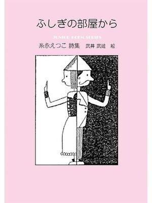 cover image of ふしぎの部屋から