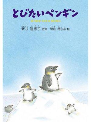 cover image of とびたいペンギン