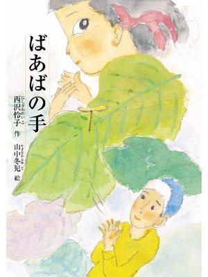cover image of ばあばの手