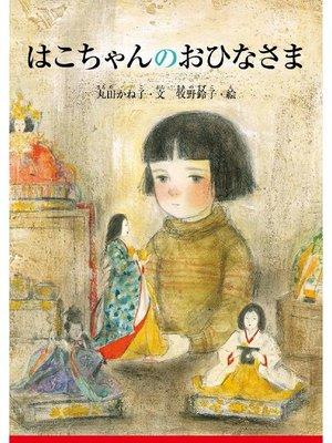 cover image of はこちゃんのおひなさま