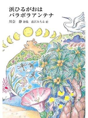 cover image of 浜ひるがおはパラボラアンテナ