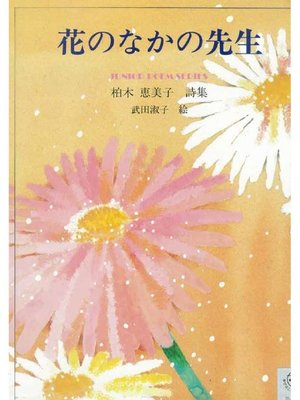 cover image of 花のなかの先生