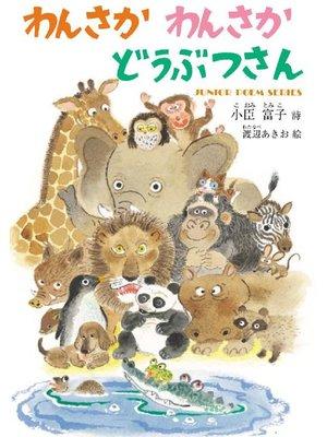 cover image of わんさかわんさか どうぶつさん