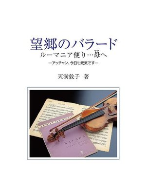 cover image of 望郷のバラード