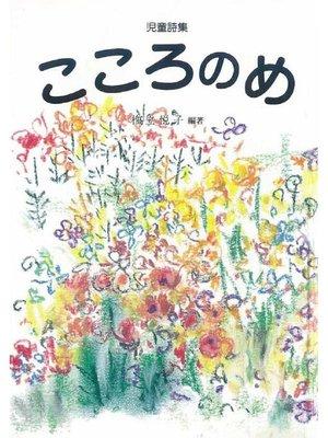 cover image of こころのめ