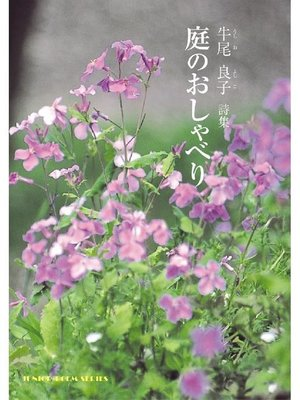 cover image of 庭のおしゃべり