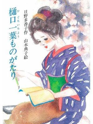 cover image of 樋口一葉ものがたり