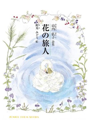 cover image of 花の旅人